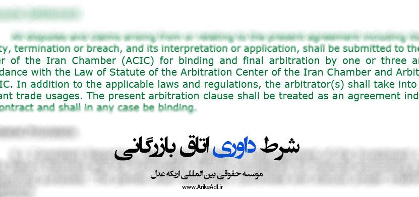 شرط داوری اتاق بازرگانی ، شرط داوری در قراردادهای بین المللی ، داوری در قراردادها
