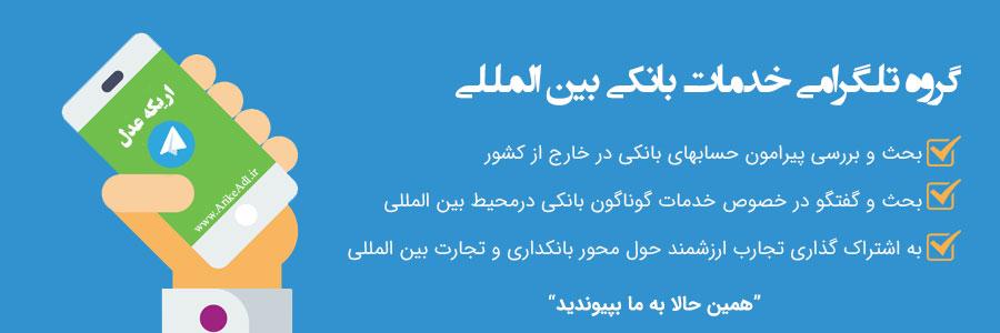گروه تلگرامی اریکه عدل با موضوع بانکداری بین المللی