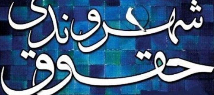 یک صفحه آچار حقوق شهروندی ، حقوق شهروندی در ایران ، حقوق بشر