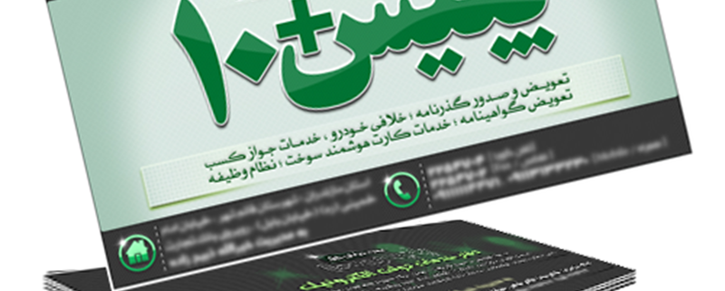 لیست جدید شعب دفاتر پلیس +10 تهران ، آدرس دفاتر پلیس +10 تهران ، شماره تماس دفاتر پلیس +10 تهران