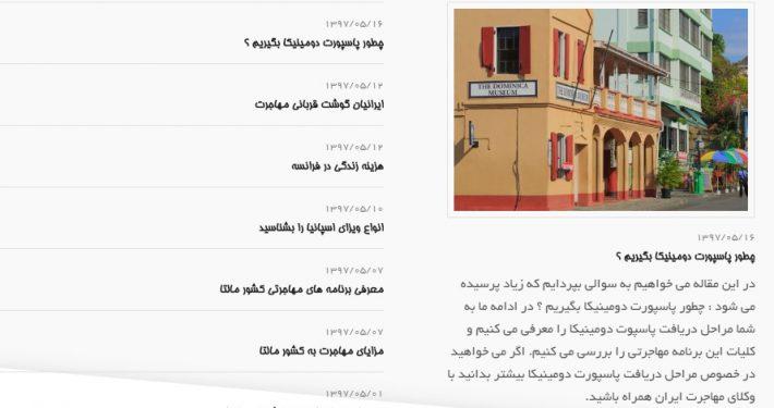 سایت وکلای مهاجرت ایران سایت وکلای مهاجرت ایران